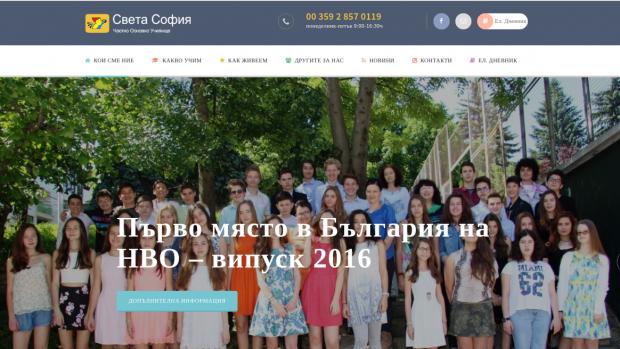 sveta-sofia-nov-site