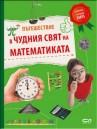 v-chudnia-svyat-na-math