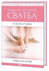 nashtata-mechtana-svatba