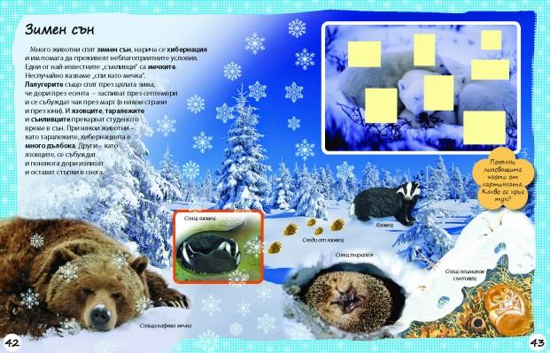 Stikerna_enciklopedia_SEZONI_Pory_Roku