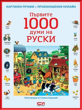 1000_RUS_316x
