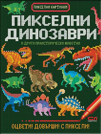 Pixelni_dinozavri