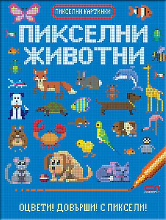 Pixelni_zhivotni
