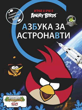 azbuka_za_astronawti_press 0