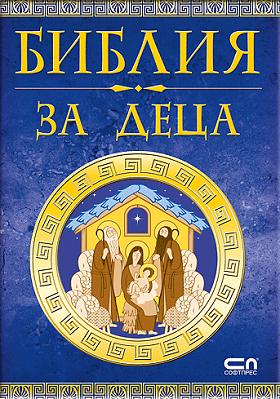 biblia za deca 0