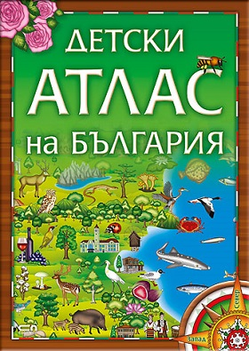 detski atlas corica 0