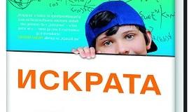 iskrata_3d 0