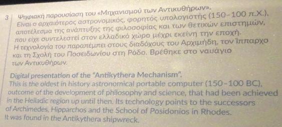 """информация за """"първия компютър"""""""