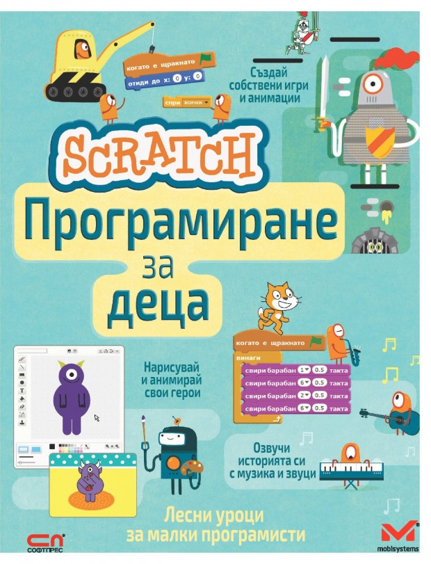 scratch-programirane-za-detsa_1