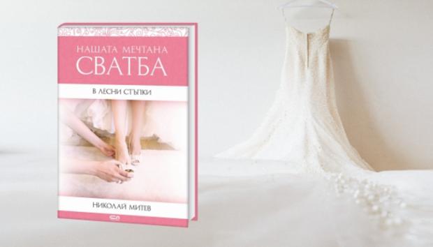nashata mechtana svatba