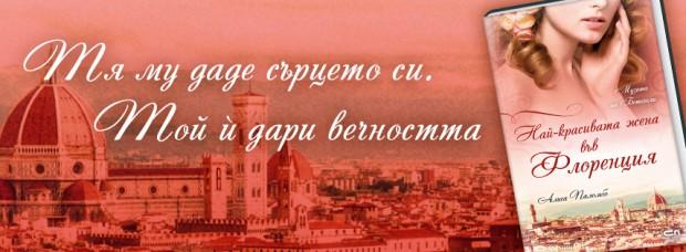 Florencia_856x315