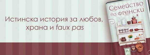 Frenski_856x315