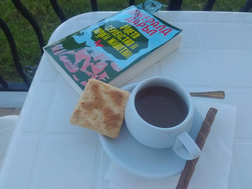 Закуска и книжка за Корфу