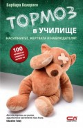 tormoz_v_uchilishte_cover