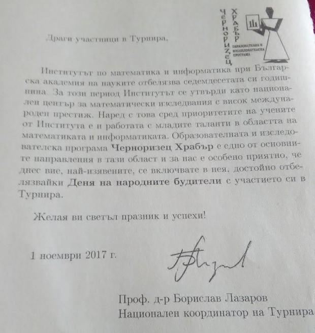 borislav lazarov chernorizec hrabur privetstvie