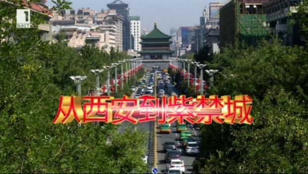 кадър от филма: От Сиан до Забранения град източник: БНТ
