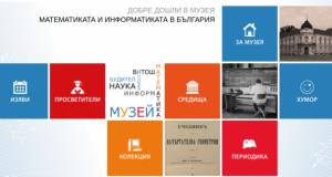 Музей на математиката и информатиката в България, Институт по математика и информатика на БАН, 2017 (http://mmib.math.bas.bg)
