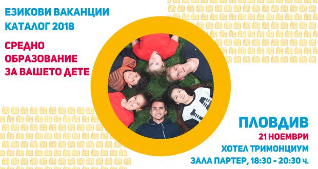 FB_event_catalog-2018_Plovdiv