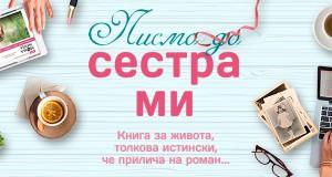Sestra_760x320