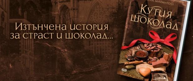 Shokolad_760x320