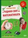 math softpress