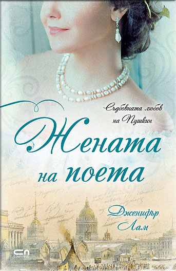 Жената на поета Дженифър Лам корица