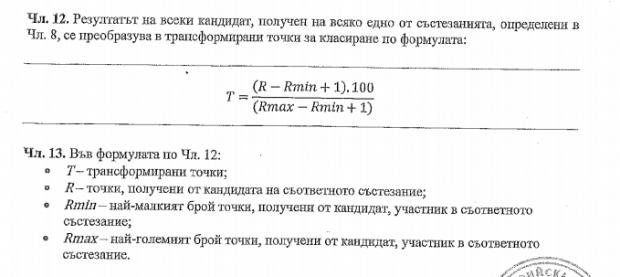 smg formula