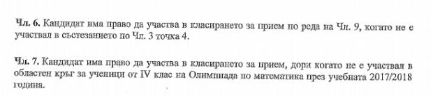 smg priem 2