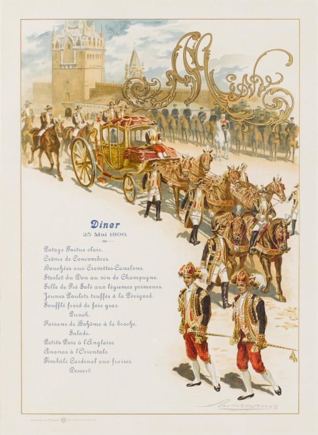 Меню за коронацията на Николай II художник: Ернст Карлович Липхарт