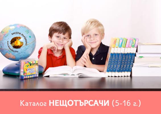 catalog-neshtotarsachi-2018-cover