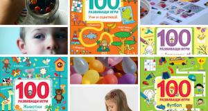 дани – 100 игри