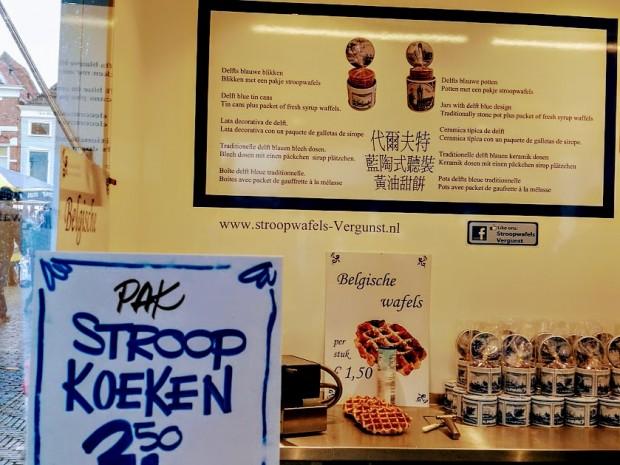 Холадските меденки от пазара в Делфт