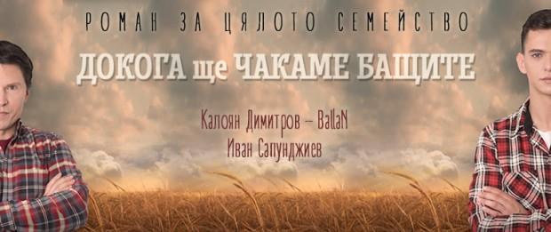 Bashtite_760x320