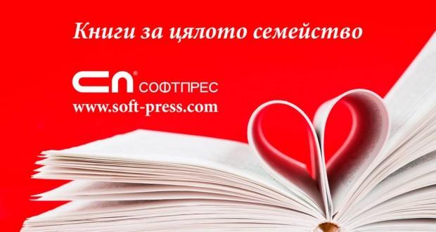 softpress snimka