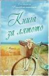 Книга за лятото корица