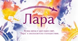 Lara_1200x628
