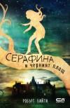 Serafina_01_316x