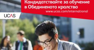 broshura ucas bg