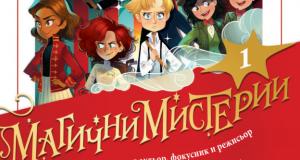 magicheski misterii1