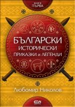 BG_istoricheski_prikazki_cov