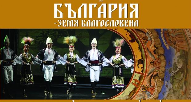 Bulgare-01
