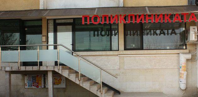 """""""Поликлиниката"""" на д-р Субев http://www.poliklinikata.bg/"""
