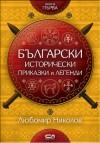 BG_istoricheski_prikazki_cov_316x