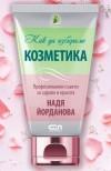 Kozmetika_316x