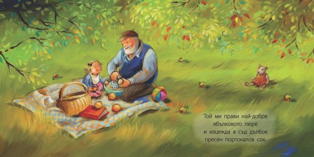 Moyat_dyadо_8-9111
