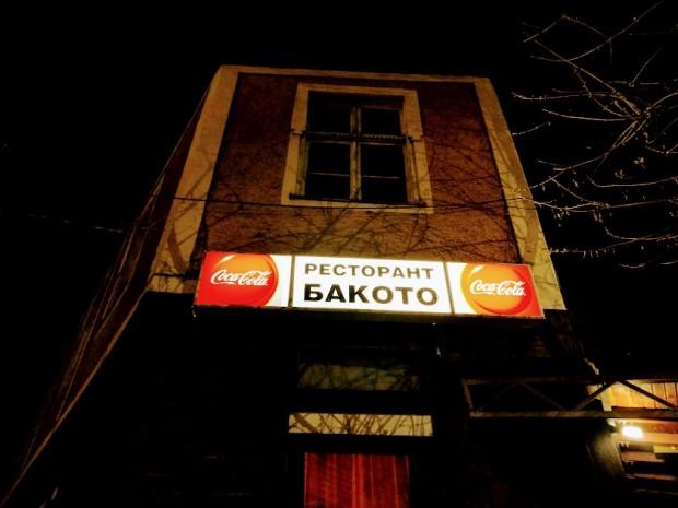 bakoto 11
