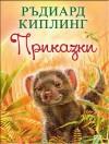 Kiplig_316x