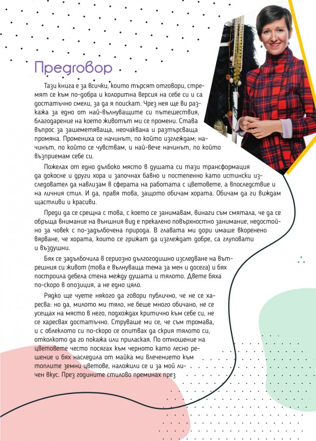Pages from Lichniqt_Stil_web-4