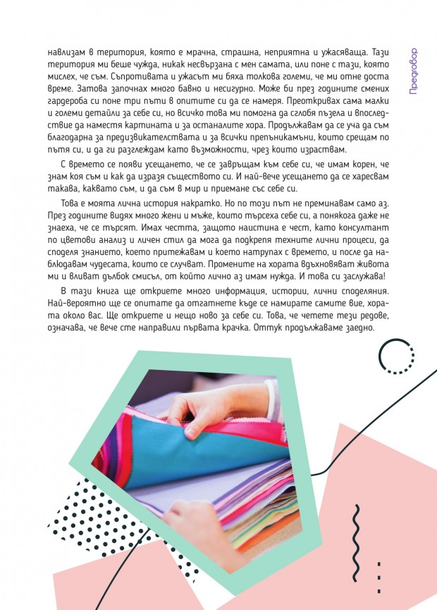 Pages from Lichniqt_Stil_web-6