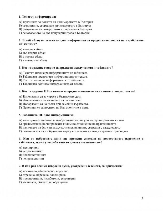 7klas-BEL_17062019-2